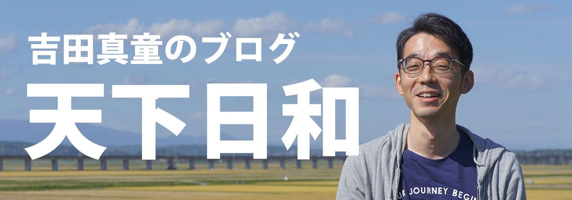 吉田真童のブログ 天下日和